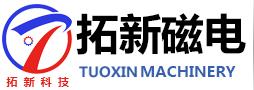 管道式自动永磁除铁器 - 临清拓新磁电科技有限公司